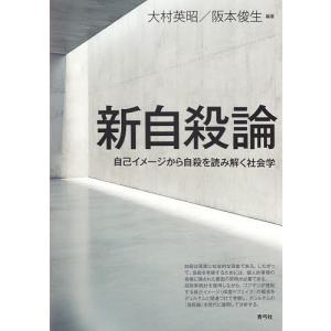 新自殺論 自己イメージから自殺を読み解く社会学/大村英昭/阪本俊生
