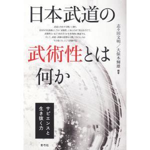 〔予約〕日本武道の武術性とは何か/志々田文明/大保木輝雄