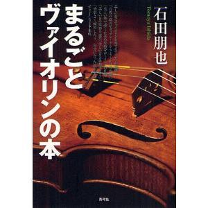 著:石田朋也 出版社:青弓社 発行年月:2012年05月