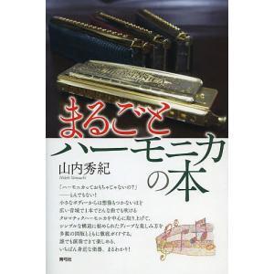 まるごとハーモニカの本/山内秀紀