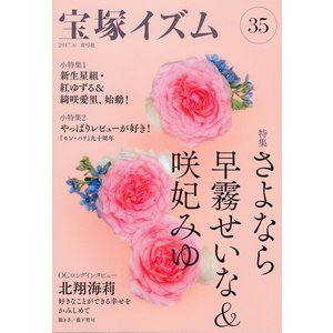 宝塚イズム 35/薮下哲司/鶴岡英理子