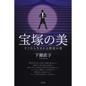 著:下瀬直子 出版社:青弓社 発行年月:2019年01月