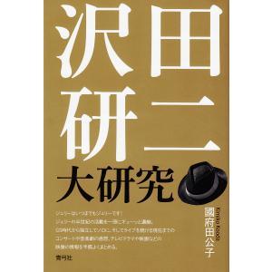 著:國府田公子 出版社:青弓社 発行年月:2019年01月