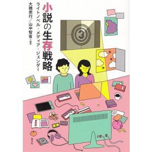 〔予約〕小説の生存戦略/大橋崇行・山中智省