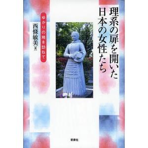 理系の扉を開いた日本の女性たち ゆかりの地を訪ねて/西條敏美