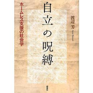 著:渡辺芳 出版社:新泉社 発行年月:2010年02月