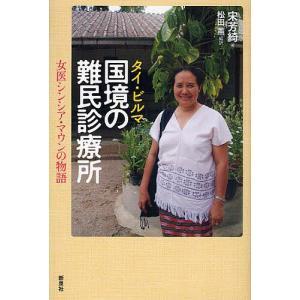 著:宋芳綺 編訳:松田薫 出版社:新泉社 発行年月:2010年07月