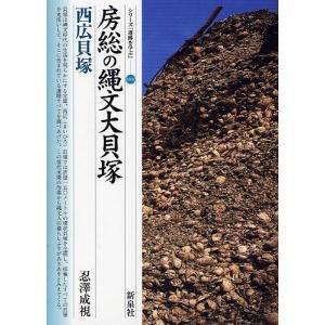 著:忍澤成視 出版社:新泉社 発行年月:2011年10月 シリーズ名等:シリーズ「遺跡を学ぶ」 08...