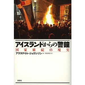 著:アウスゲイル・ジョウンソン 訳:安喜博彦 出版社:新泉社 発行年月:2012年12月