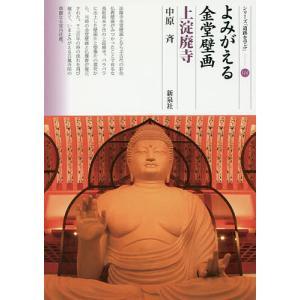 よみがえる金堂壁画上淀廃寺/中原斉