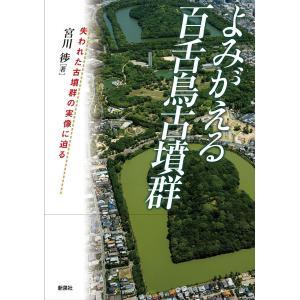 著:宮川【ススム】 出版社:新泉社 発行年月:2018年09月