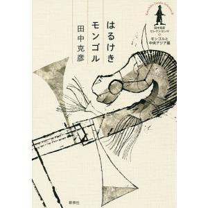 著:田中克彦 出版社:新泉社 発行年月:2018年11月 巻数:4巻