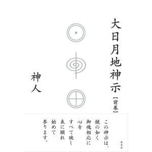 毎日クーポン有/ 大日月地神示 前巻/神人 bookfan PayPayモール店