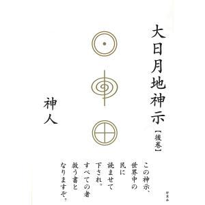 著:神人 出版社:野草社 発行年月:2018年06月
