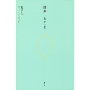 著:長屋のり子 出版社:野草社 発行年月:2018年08月