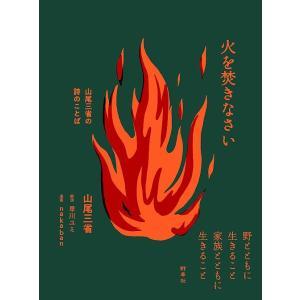 著:山尾三省 出版社:野草社 発行年月:2018年10月