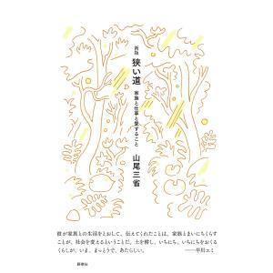著:山尾三省 出版社:野草社 発行年月:2018年12月