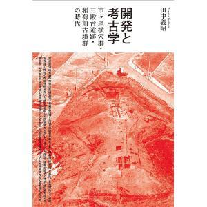 著:田中義昭 出版社:新泉社 発行年月:2019年07月