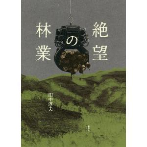 著:田中淳夫 出版社:新泉社 発行年月:2019年08月