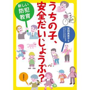 毎日クーポン有/ うちの子、安全だいじょうぶ? 新しい防犯教育/宮田美恵子 bookfan PayPayモール店