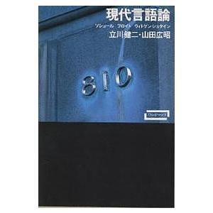 現代言語論 ソシュール フロイト ウィトゲンシュタイン/立川健二/山田広昭