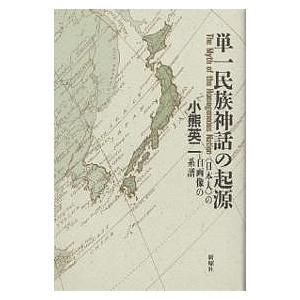 単一民族神話の起源 〈日本人〉の自画像の系譜/小熊英二