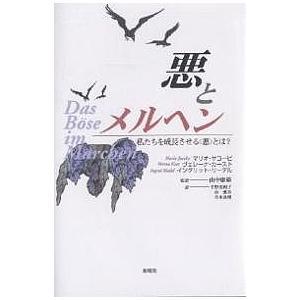 著:マリオ・ヤコービ 訳:千野美和子 出版社:新曜社 発行年月:2002年04月