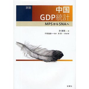 詳説中国GDP統計 MPSからSNAへ/許憲春/李潔