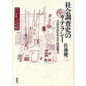 社会調査史のリテラシー 方法を読む社会学的想像力/佐藤健二