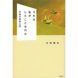 それは私がしたことなのか 行為の哲学入門/古田徹也