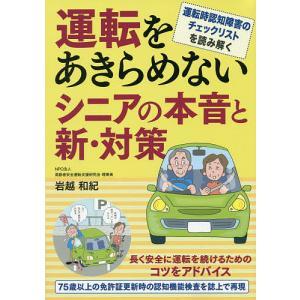 運転をあきらめないシニアの本音と新・対策 運転時認知障害のチェックリストを読み解く/岩越和紀