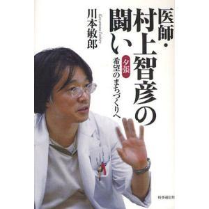 医師・村上智彦の闘い 夕張希望のまちづくりへ/川本敏郎