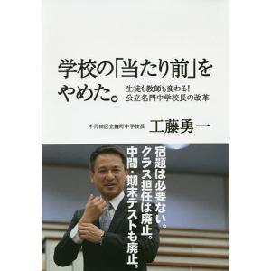 著:工藤勇一 出版社:時事通信出版局 発行年月:2018年12月