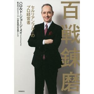 百戦錬磨 セルリアンブルーのプロ経営者/ハロルド・ジョージ・メイ