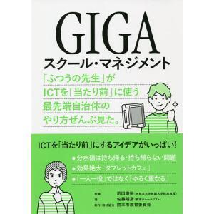 毎日クーポン有/ GIGAスクール・マネジメント 「ふつうの先生」がICTを「当たり前」に使う最先端...
