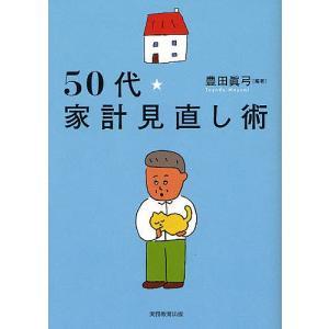 50代★家計見直し術/豊田眞弓