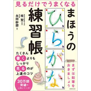 毎日クーポン有/ 見るだけでうまくなるまほうのひらがな練習帳/永田紗戀/桂聖|bookfan PayPayモール店
