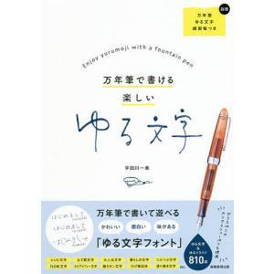 万年筆で書ける楽しいゆる文字/宇田川一美