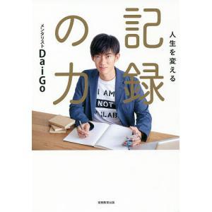 人生を変える記録の力/DaiGo