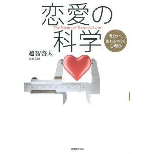 恋愛の科学 出会いと別れをめぐる心理学/越智啓太