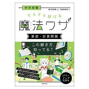 中学受験すらすら解ける魔法ワザ算数・計算問題/前田昌宏/西村則康
