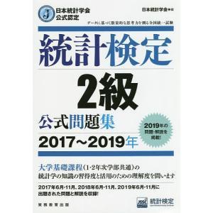 統計検定2級公式問題集 日本統計学会公式認定 2017〜2019年/日本統計学会出版企画委員会/統計質保証推進協会統計検定センター
