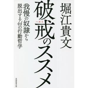 毎日クーポン有/ 破戒のススメ 我慢の奴隷から脱出する44の行動哲学/堀江貴文 bookfan PayPayモール店