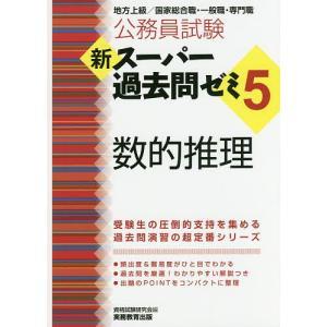 公務員試験新スーパー過去問ゼミ5数的推理 地方上級/国家総合職・一般職・専門職/資格試験研究会