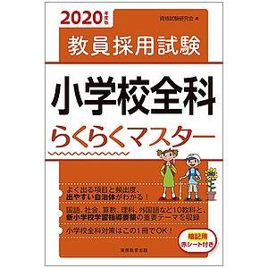 編:資格試験研究会 出版社:実務教育出版 発行年月:2018年10月