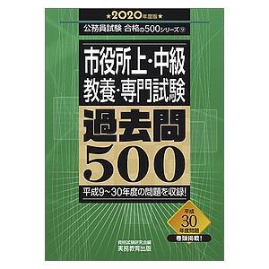 市役所上・中級教養・専門試験過去問500 2020年度版/資格試験研究会