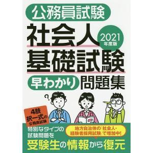 公務員試験社会人基礎試験早わかり問題集 2021年度版/資格試験研究会