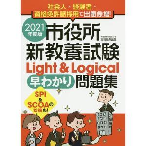 市役所新教養試験Light & Logical早わかり問題集 2021年度版/資格試験研究会