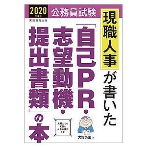 現職人事が書いた「自己PR・志望動機・提出書類」の本 公務員試験 2020年度版/大賀英徳