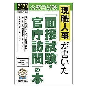 現職人事が書いた「面接試験・官庁訪問」の本 公務員試験 2020年度版/大賀英徳